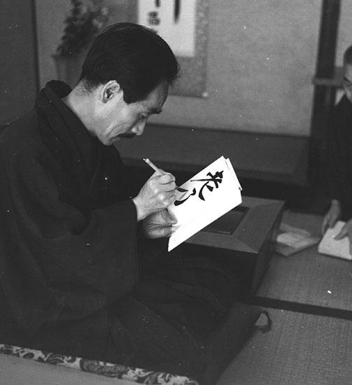 """Writing """"Lao Tsu"""""""