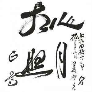 Calligraphy by Masahisa Goi