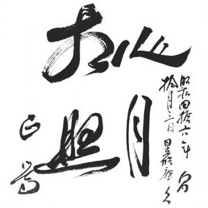 Calligraphy by Masahisa Goi